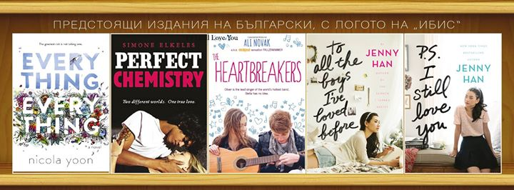 YA books from Ibis Publisher